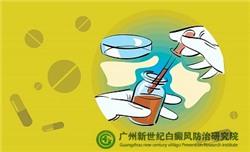 广州新世纪白癜风防治研究院怎么样