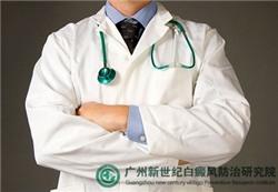 广州新世纪白癜风防治研究院收费高吗