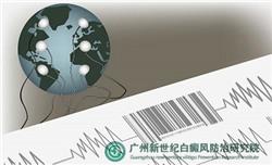 广东广州白癜风治疗